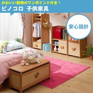 ピノコロ 子供家具 絵本棚
