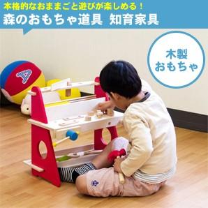 森のおもちゃ道具 木製玩具