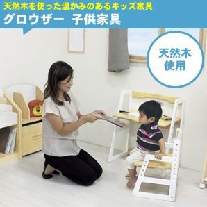 グロウザー 子供家具