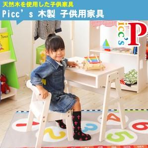 Picc's 子供家具