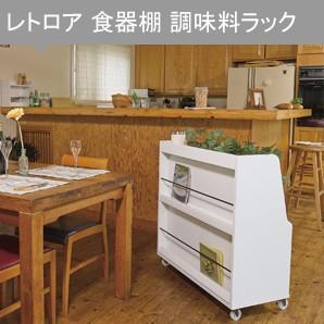 レトロア 食器棚