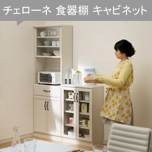 チェローネ 食器棚 ミニ食器棚