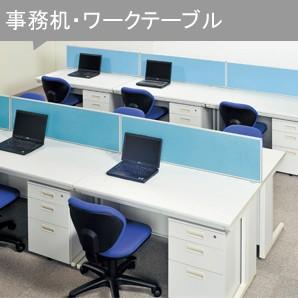 事務机 ワークテーブル