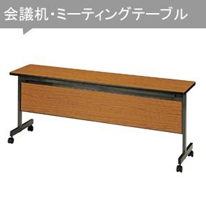 会議机 ミーティングテーブル