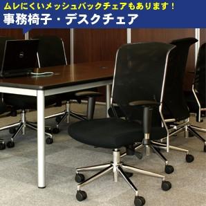 事務椅子 デスクチェア