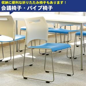 会議椅子 パイプ椅子