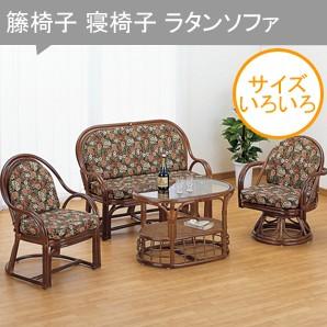 籐椅子 籐の椅子 ソファ 寝椅子