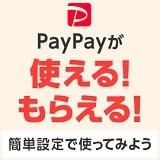 PayPayが使える!もらえる!