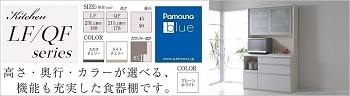 パモウナ キッチン収納 LF/QF series