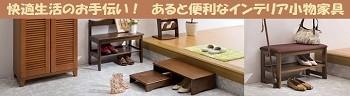 快適生活お手伝い 便利なインテリア小物家具