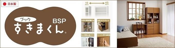 オーダー家具 すきまくん ブック BSPシリーズ