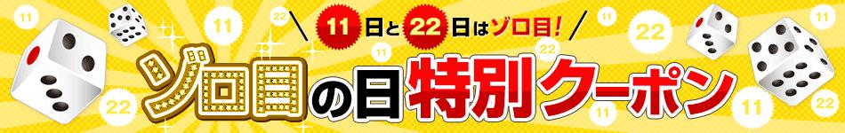 毎月11日と22日はゾロ目の日、限定クーポン