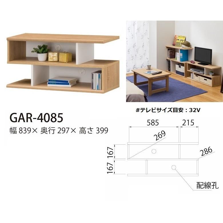 白井産業 ローボード ガレンタ GAR-4085