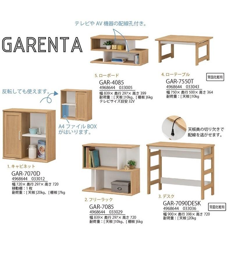 白井産業 ガレンタ GAR シリーズアイテム
