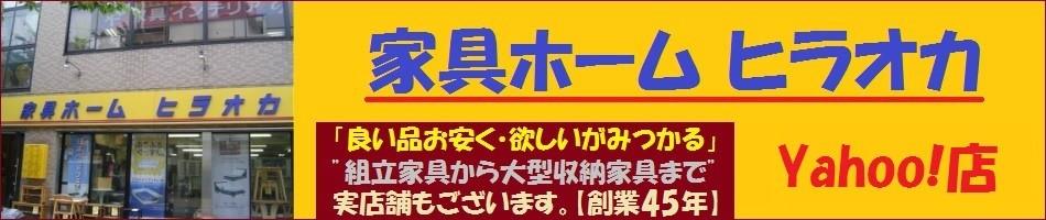 家具ホーム ヒラオカ Yahoo!店 【組立家具から大型収納家具まで】