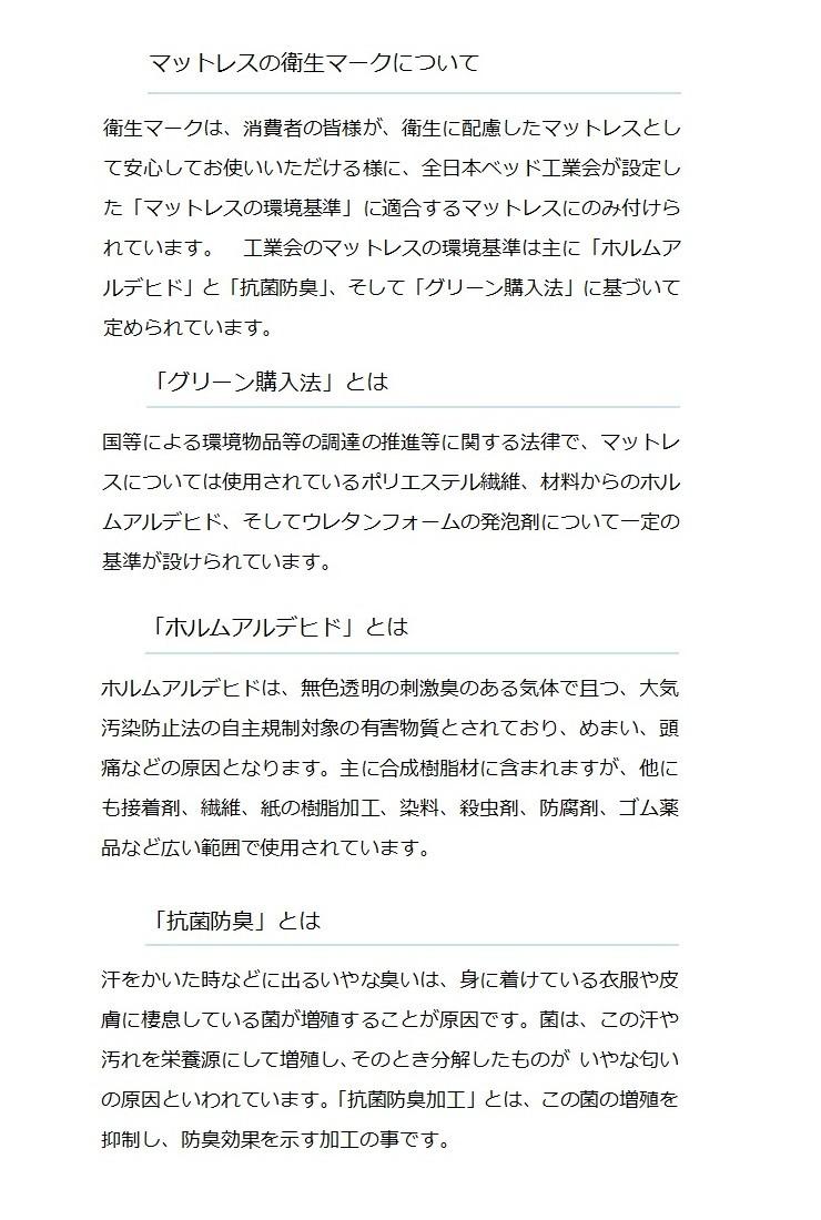 日本ベッド シルキー&ビーズ マットレス