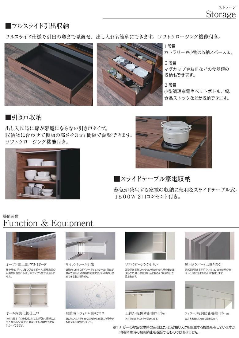 パモウナ キッチン SYシリーズ