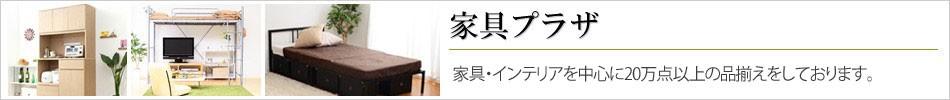 家具・インテリア専門店