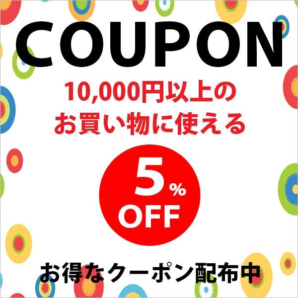 10000円以上のお買い物に使える5%OFFクーポン202007