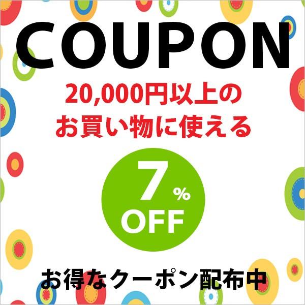 20000円以上のお買い物で使える7%OFFクーポン