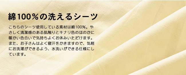 敷き布団シーツ_2段_3段ベッド専用シーツ_07
