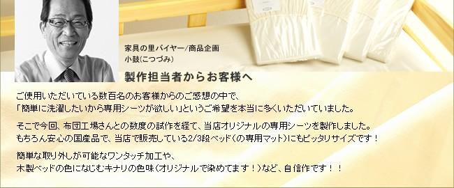 敷き布団シーツ_2段_3段ベッド専用シーツ_10