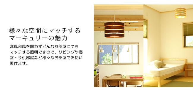 雑貨_天井照明・ペンダントライトMercury(マーキュリー)Lサイズ-05
