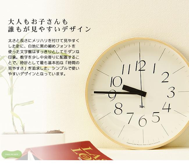 掛け時計_レムノス_rikiclock_02