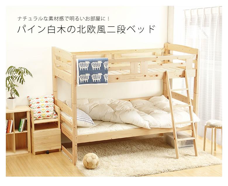 【新生活】マンション向け二段ベッドでスペースを有効活用