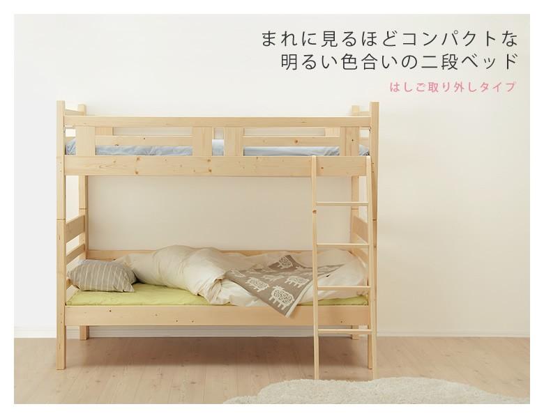 二段ベッド 子供にも安心の国産2段ベッド コンパクト :29 0045:家具の