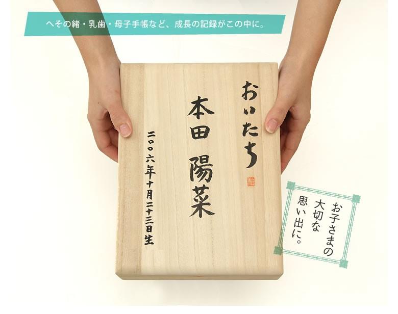 おいたちの小箱ユキちゃん01