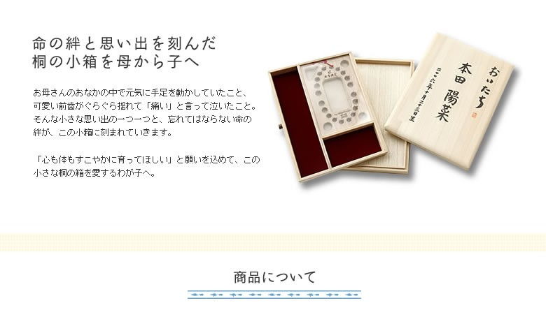 おいたちの小箱ユキちゃん02