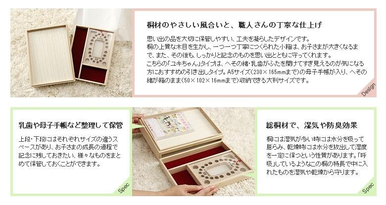 おいたちの小箱ユキちゃん03