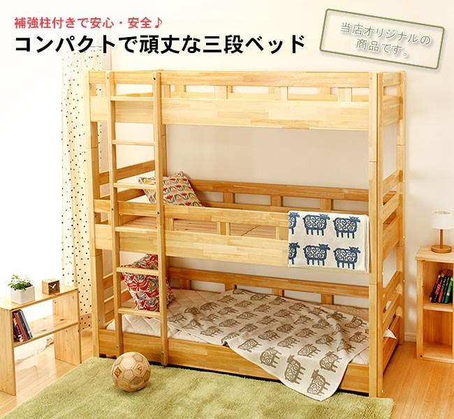 コンパクトで頑丈な三段ベッド01