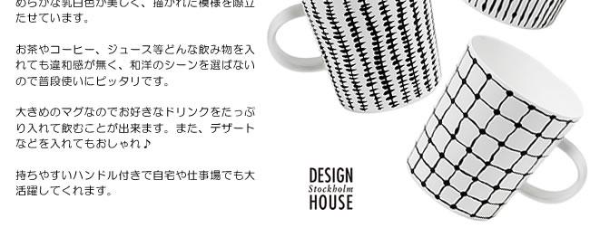 マグカップ_デザインハウスストックホルム_bonomagsハンドル付_03
