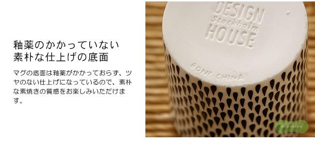マグカップ_デザインハウスストックホルム_bonomagsハンドル付_08