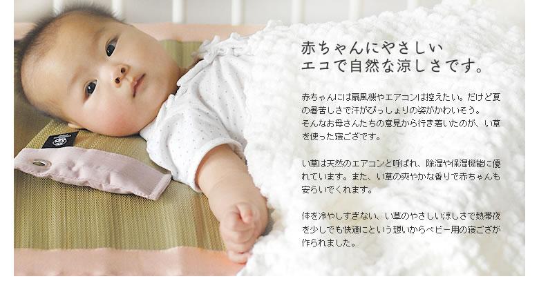 codomono project ベビー寝茣蓙