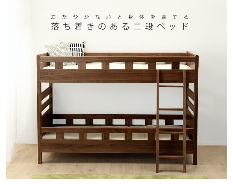 ウォールナット材の落ち着きのある二段ベッド01
