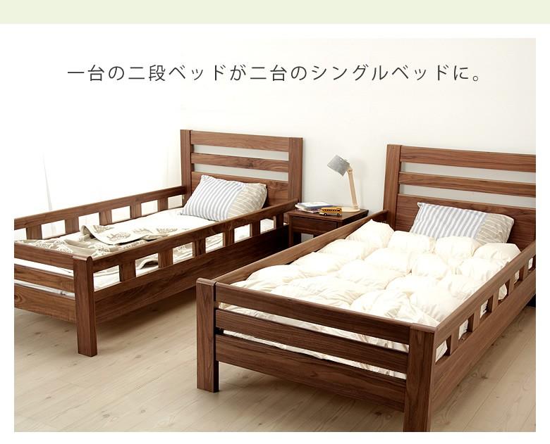 ウォールナット材の落ち着きのある二段ベッド03