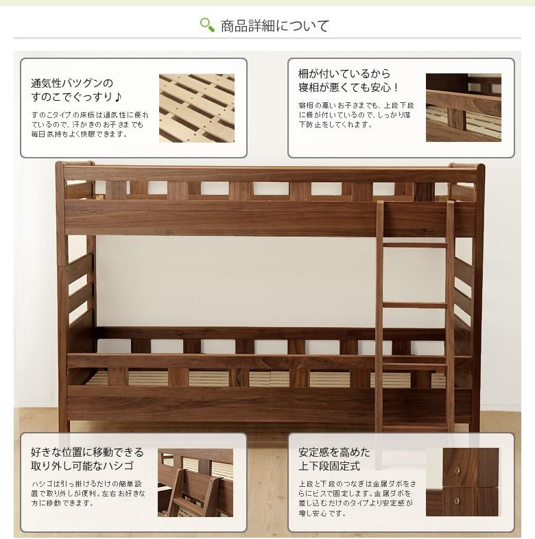 ウォールナット材の落ち着きのある二段ベッド05