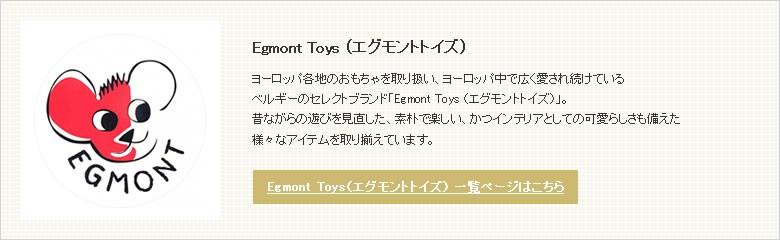 エグモントトイズ
