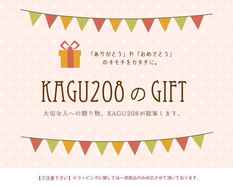 kagu208のギフト