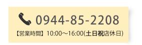 お電話は0944-87-4640までお気軽にどうぞ。