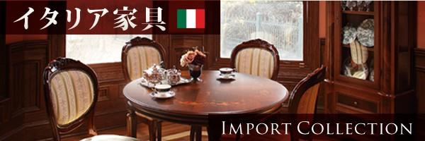イタリアインポート家具