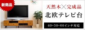 天然木完成品テレビ台150