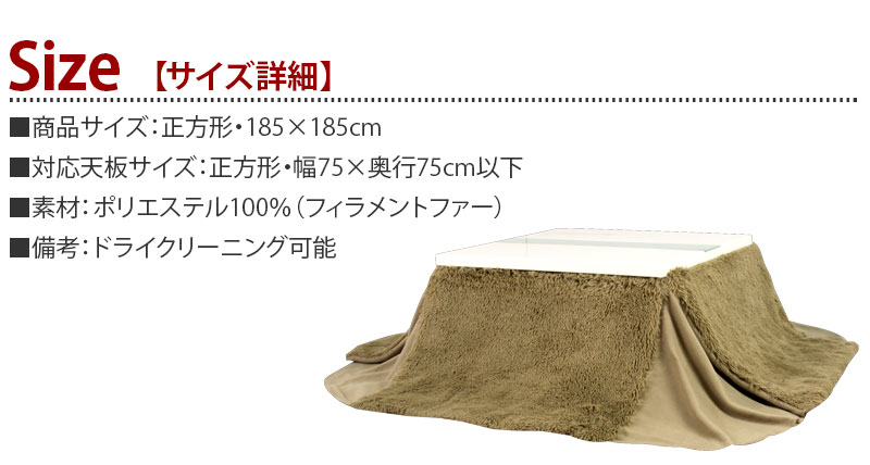 省スペースコタツ掛布団 正方形 W185XD185cm