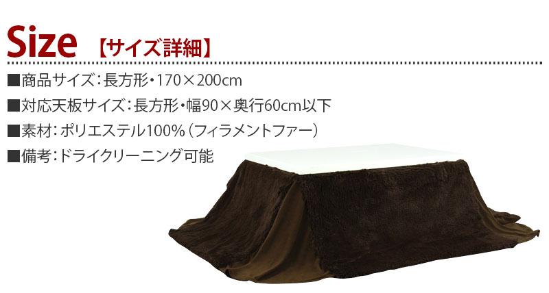 省スペースコタツ掛布団 長方形 W200XD170cm