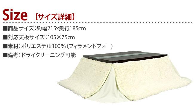 省スペースコタツ掛布団 長方形 W215XD185cm