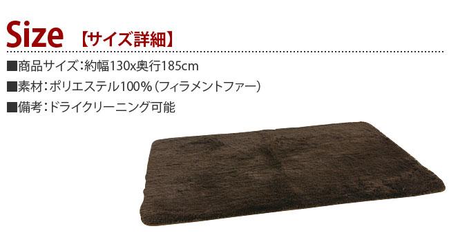 ラグマット 長方形 W130XD185cm