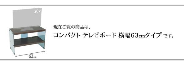 テレビボード モダン おしゃれ ガラス 幅63cm